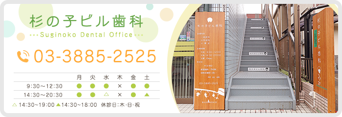 杉の子ビル歯科 Suginoko Dental Office TEL: 03-3885-2525